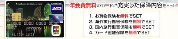 横浜インビテーションカード.jpg